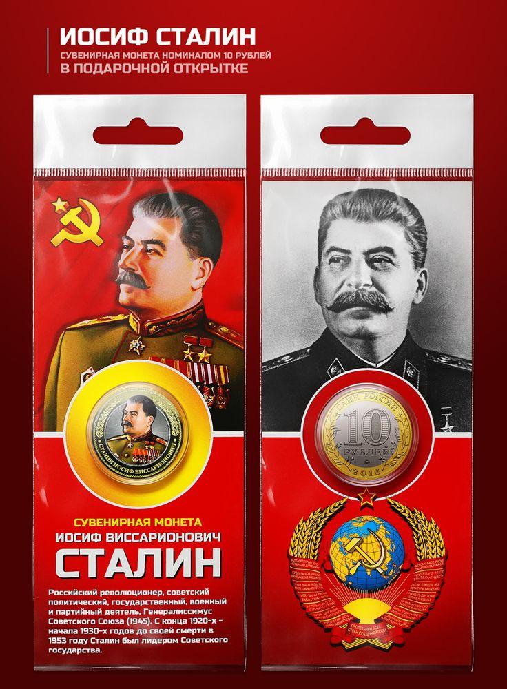 Открытка со сталиным цена