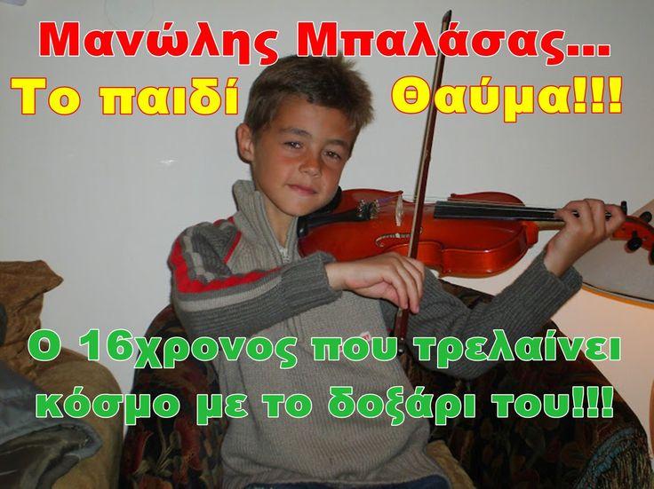 Μανώλης Μπαλάσας… Το παιδί Θαύμα!!! (2)