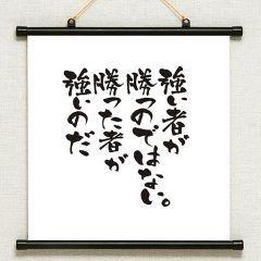 人生にグッとくる名言タペストリーです(4545センチ)   悩んだとき迷ったときふと目にした言葉に勇気づけられた  前に進め勇気を もらった元気勇気がでる名言タペストリーです  タペストリーポスター家紋額など制作販売をしています   写真工房プランニングといいます  日本ど真ん中 静岡県からのご案内です   435-0006浜松市東区下石田町1769-2  TEL053-424-0330 FAX053-422-0269   URL http://plang-h.co.jp/   Mail studio@plang-h.co.jp