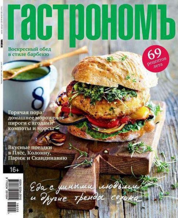 Гастрономъ №7-8 (июль-август 2016) http://www.mega-gold.org/news/gastronom_7_8_ijul_avgust_2016/2016-06-28-14528