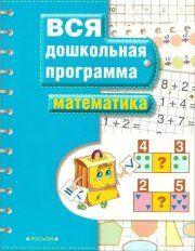 Обучалки и развивалки для детей — Вся дошкольная программа. Математика. | OK.RU