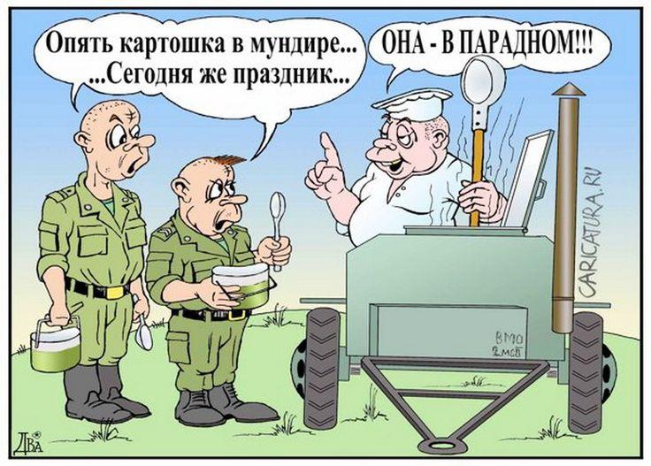 Картинки, картинки про армию смешные