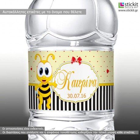 Η μελισσούλα μας, 10άδα ,αυτοκόλλητα για βαζάκια - μπομπονιέρες - μπουκάλια με το όνομα που θέλετε.Ιδανικές για μπουκάλια νερού,αναψυκτικών,βαζάκια,κουτιά,ή δικές σας μπομπονιέρες.Τιμή,10 λεπτά η ετικέτα