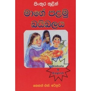 Sinhala Sinhalese English Bilingual Children's New Testament  $39.99