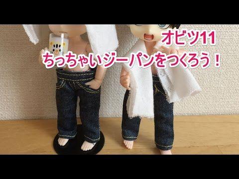 ちっちゃいジーパンをつくろう!【オビツ11】 - How to Make Mini Jeans for Obitsu 11cm