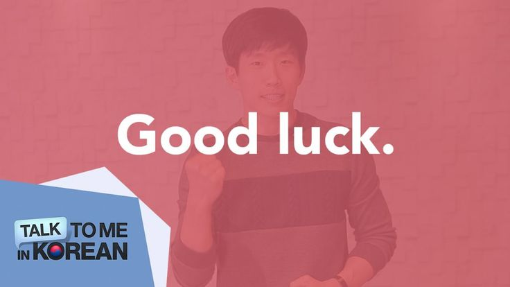 One-Minute Korean: Good luck.   Talk To Me In Korean