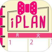 無料スタンプで可愛くデコれるスケジュール帳アプリ - iPLAN by ACTKEY CO., LTD.