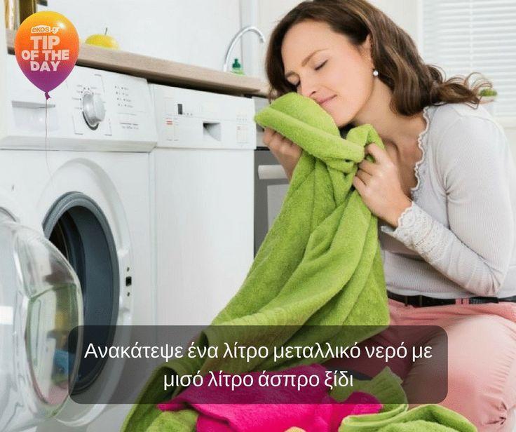 Μάθε πώς μπορείς να φτιάξεις φυσικό μαλακτικό ρούχων, με το άρωμα της αρεσκείας σου!