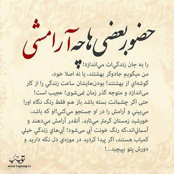 آدم های خوب زندگی من Motivationa Quotes Persian Quotes Soul Quotes