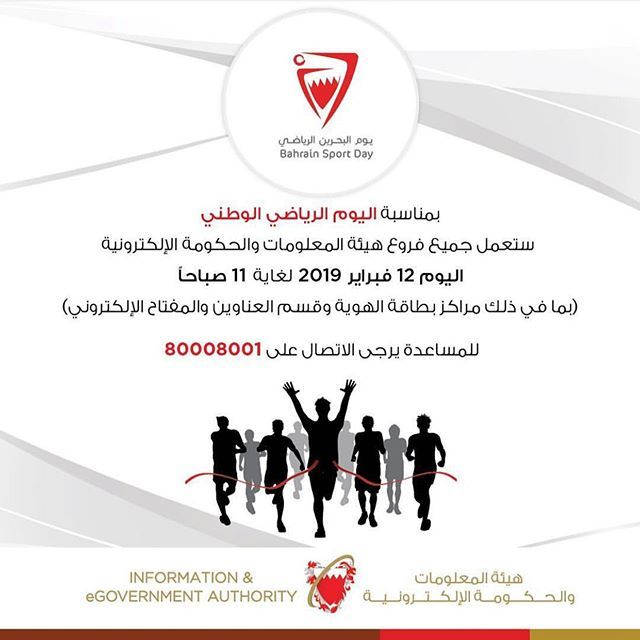 بمناسبة يوم البحرين الرياضي تعلن هيئة المعلومات والحكومة الإلكترونية بأن جميع فروع الهيئة بما في ذلك بطاقة الهوية وقسم العناوين وتسجي Sports Day Day Bahrain
