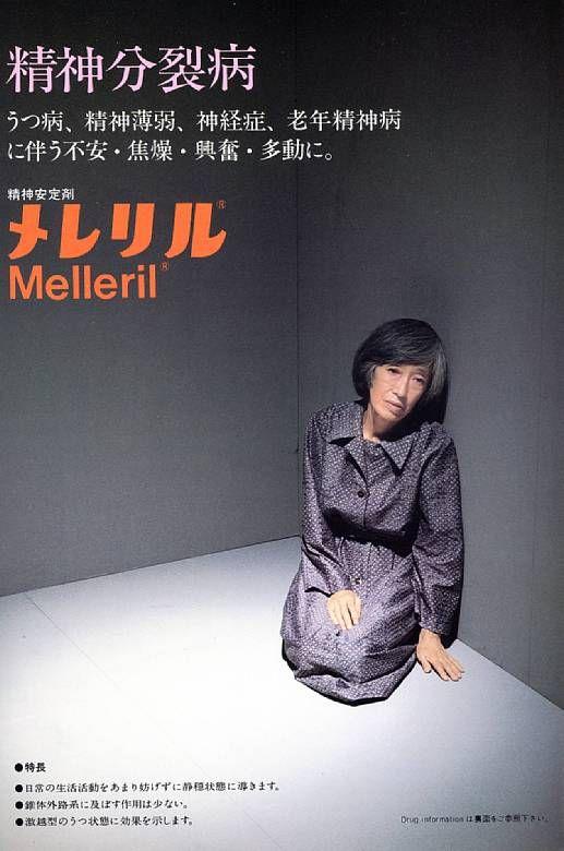 Melleril