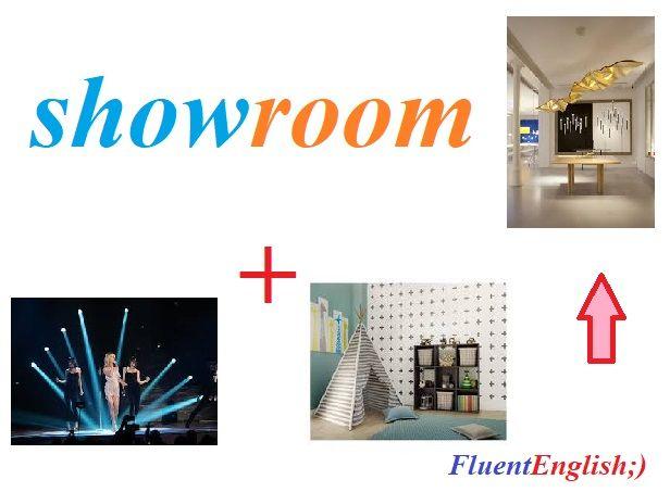 show + room = showroom! (выставочный зал, демонстрационный зал)  #английский #английскийслова #английскийонлайн #учитьанглийскиеслова #английскийрепетиторы #английскийскайп #английскийпоскайпу #английскийразговорный #английскийснуля #английскийчерезскайп #английскийпросто