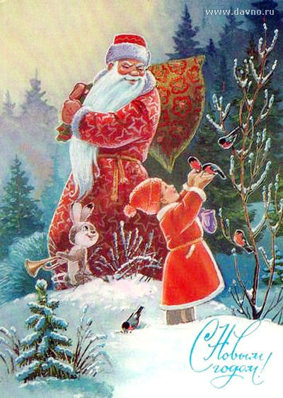 Дед Мороз с мешком подарков, мальчик новый год кормит снегирей открытка