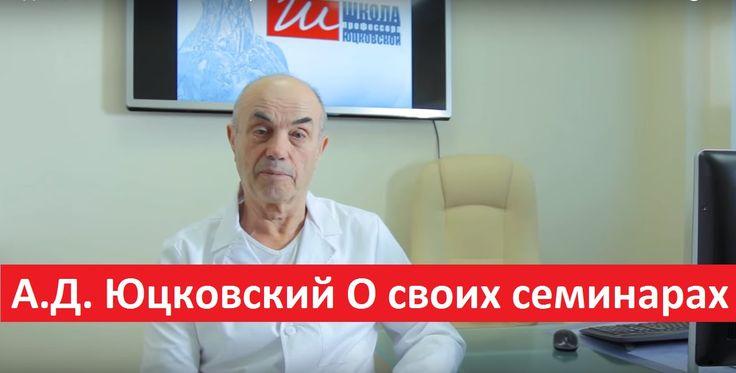 А. Д.  Юцковский о своих семинарах.
