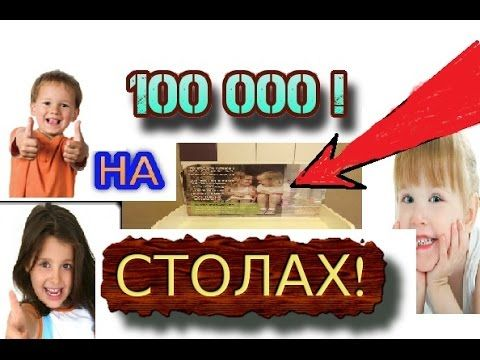 100000 рублей на столах Бизнес Идея 2017 | Бизнес на поликлиниках|