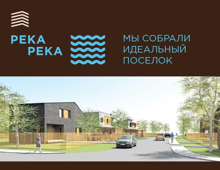 ПОСЕЛОК «РЕКА-РЕКА» - Сайт istra-dolina!