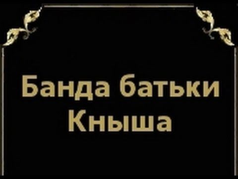 Банда батьки Кныша— 1924  Старый советский немой фильм о гражданской войне
