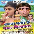 Kauna Bhatar Ke Number Milavata (Tuntun Tufani)-BhojpuriMix.Com