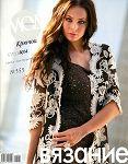 Journal Jurnal Zhurnal MOD Fashion Magazine 555 Russian knit and crochet patterns book