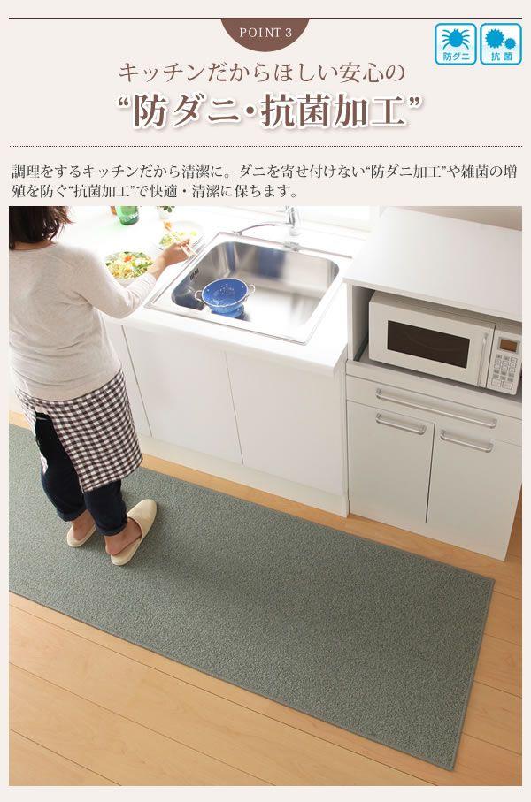 ハミング はっ水 防ダニ 抗菌 機能付きキッチンマットの激安通販は
