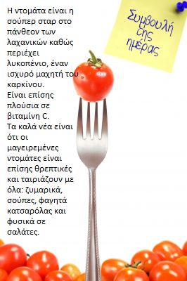 Η #ντομάτα είναι η σούπερ σταρ στο πάνθεον των λαχανικών καθώς περιέχει λυκοπένιο, έναν ισχυρό μαχητή του καρκίνου. Είναι επίσης πλούσια σε βιταμίνη C. Τα καλά νέα είναι ότι οι μαγειρεμένες ντομάτες είναι επίσης θρεπτικές και ταιριάζουν με όλα: ζυμαρικά, σούπες, φαγητά κατσαρόλας και φυσικά σε σαλάτες.