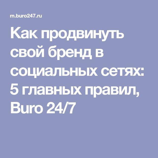 Как продвинуть свой бренд в социальных сетях: 5 главных правил, Buro 24/7