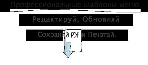 Шаблоны меню