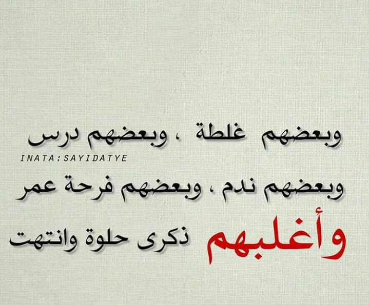 Pin By Nana Jarrar On Words Words Arabic Calligraphy Calligraphy