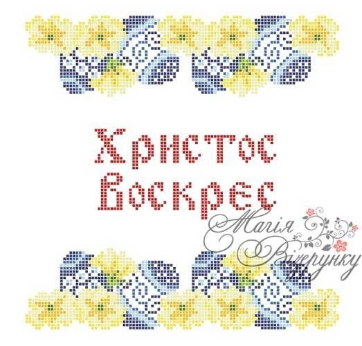 Скатертини Рушники Серветки : СП-012 Серветка Великодня Магія Візерунку вишивка бісером