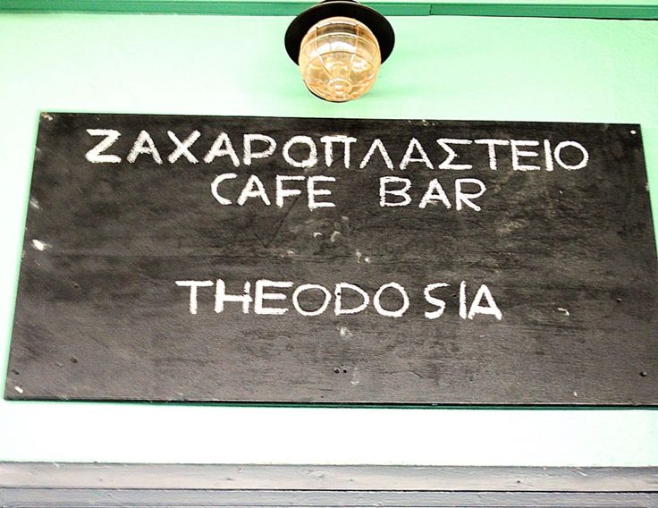 THEODOSIA cafe bar and pastries!!!