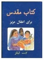 Afghanistan - Dari Children's Bible