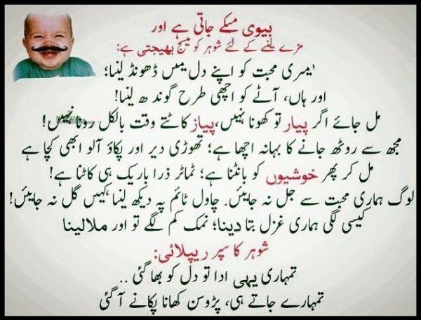 Wife Message To Husband Funny Urdu Joke | Funnyho.com