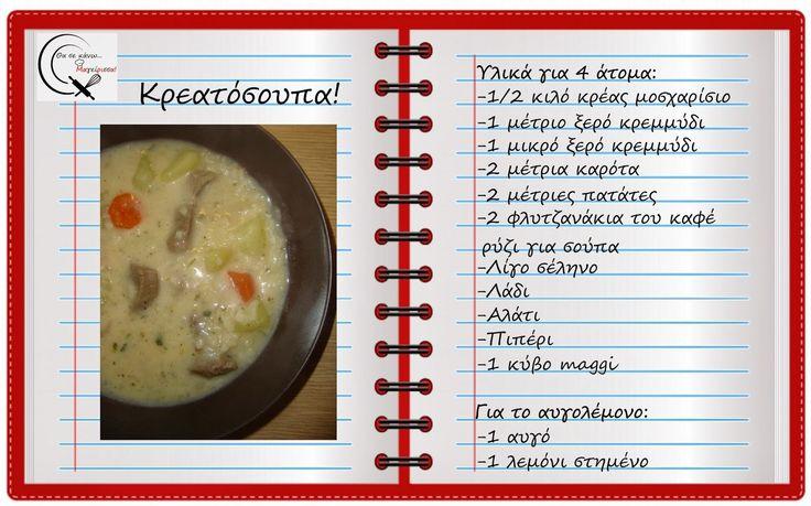 Θα σε κάνω Μαγείρισσα!: Κρεατόσουπα!