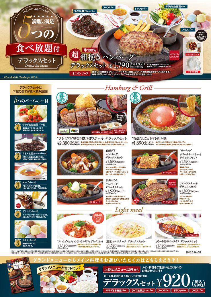食べ放題付メニュー - トマト&オニオン