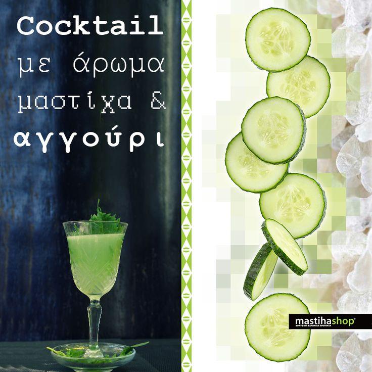 Το πιο δροσερό #cocktail του καλοκαιριού έχει άρωμα μαστίχα και αγγούρι! http://on.fb.me/1Qx5FdH #summer #tastes #cucumber #mastiha #recipe