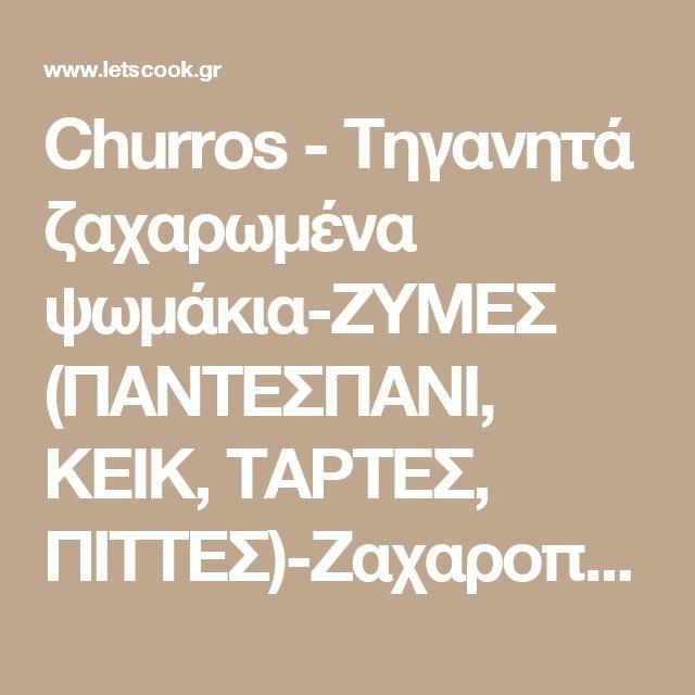 Churros -  Τηγανητά ζαχαρωμένα ψωμάκια-ΖΥΜΕΣ (ΠΑΝΤΕΣΠΑΝΙ, ΚΕΙΚ, ΤΑΡΤΕΣ, ΠΙΤΤΕΣ)-Ζαχαροπλαστική