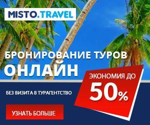Горящие туры из Украины. Бронирование туров онлайн