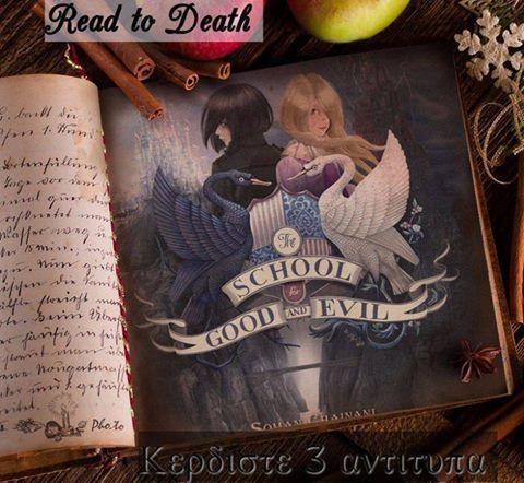 Read to Death: ΚΕΡΔΙΣΤΕ!!! Προσφορά για τα μέλη του Read to Death...