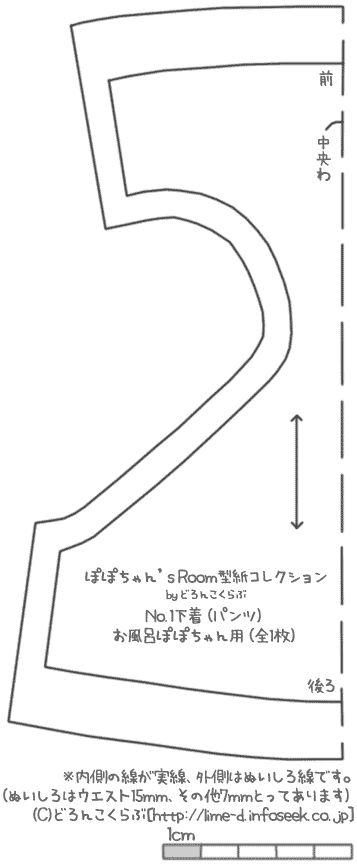 【ぽぽちゃん's Room】型紙コレクション No.1 下着(パンツ)お風呂ぽぽちゃん用