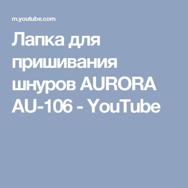 Лапка для пришивания шнуров AURORA AU-106 - YouTube