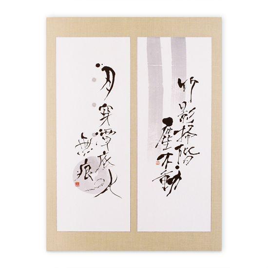 japanese calligraphy   竹影掃階塵不動月穿潭底水無痕