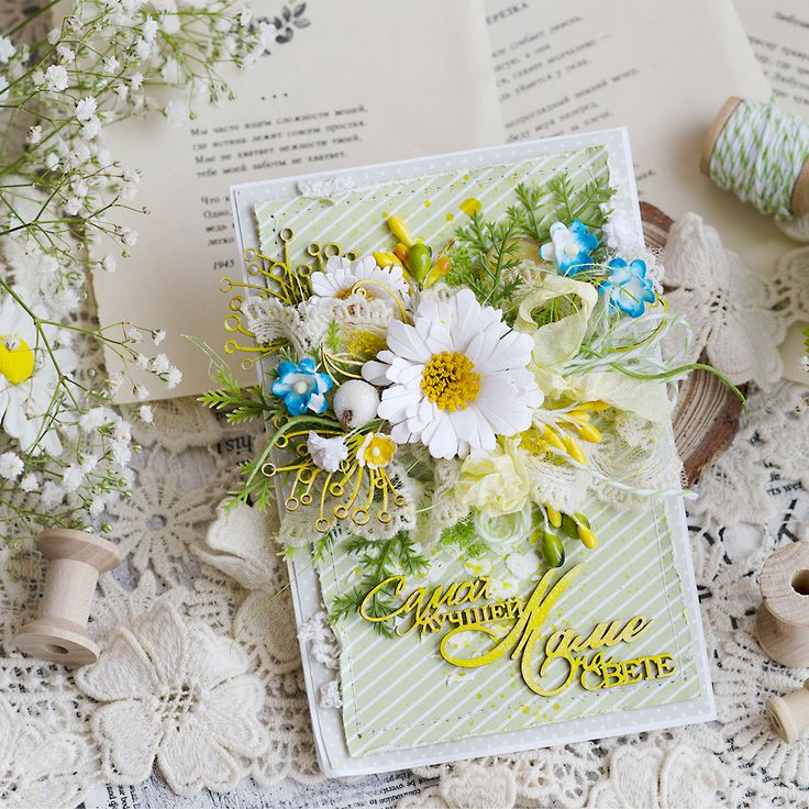 Скрап открытка ромашка, открытки спасибо поздравления