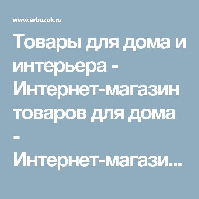 Товары для дома и интерьера - Интернет-магазин товаров для дома - Интернет-магазины Москвы - Где купить недорого. Сравнение цен. Поиск низкой цены - Каталог товаров. Цены, скидки, распродажи