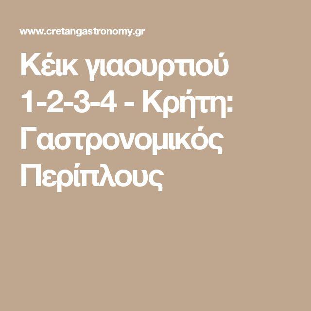 Κέικ γιαουρτιού 1-2-3-4 - Κρήτη: Γαστρονομικός Περίπλους