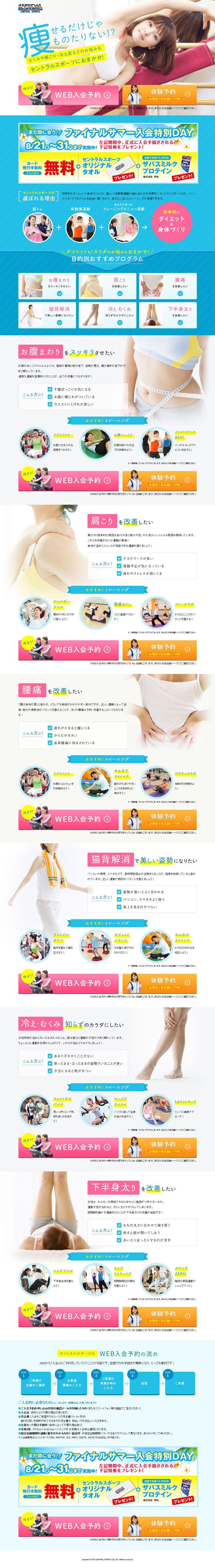 ランディングページ LP ファイナルサマー入会特別DAY スポーツ・アウトドア 自社サイト