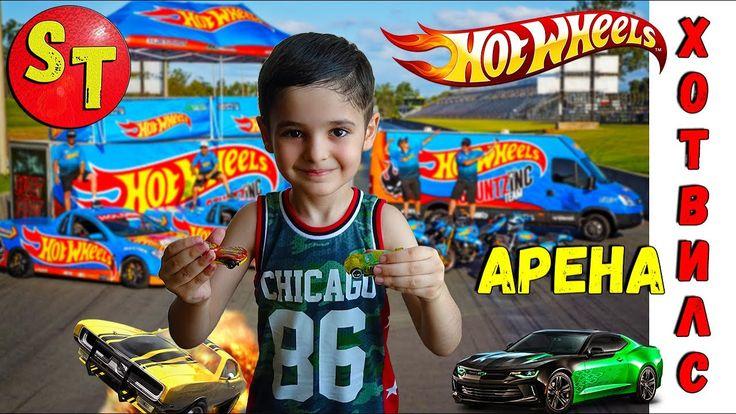 Хотвилс трек арена - игры, трюки и приколы про машинки. Hot Wheels arena...