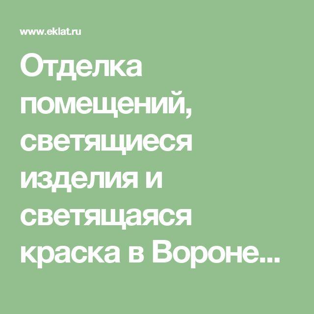 Отделка помещений, светящиеся изделия и светящаяся краска в Воронеже - Эклат