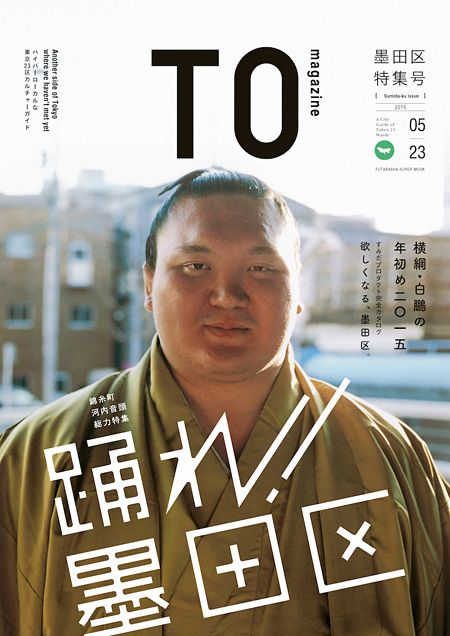 『TOmagazine』墨田区特集で「下町のレイヴ」にフォーカス、表紙は横綱・白鵬