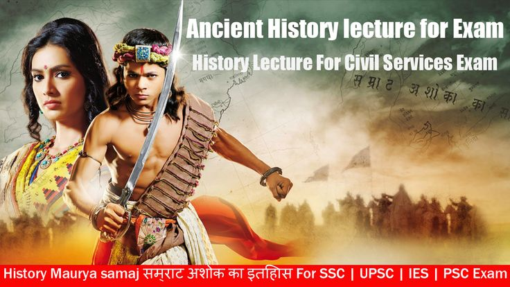 Gk For SSC | PSC | IBPS | UPSC | IES & All Civil Services Exam  History Lecture For All Competitive exam - here we are we are going to Teach and explain historical things about our India maura samaj & ashoka samrat empire is the one of most important things which you should know for your exam because always you will get many questions from this topic in your exam .  here you will know complete things like how ashok empire is starts and how he stable a biggest kingdom in all over India .