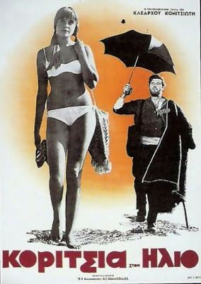 """Στο """"Κορίτσια στον ήλιο"""" (1968) του Βασίλη Γεωργιάδη, που γυρίστηκε στην Άνδρο, το σενάριο του Ιάκωβου Καμπανέλη αφηγείται την περιπέτεια ενός φτωχού Έλληνα βοσκού (Γιάννη Βόγλη), απ' τη στιγμή που πρόσφερε μια χούφτα μύγδαλα σε μια όμορφη Αγγλίδα τουρίστρια (Ανν Λόμπεργκ). Η νεαρή Άνναμπελ, μη γνωρίζοντας ελληνικά, θα παρερμηνεύσει τις προθέσεις του και θα το βάλει στα πόδια. Εκείνος απ' την άλλη, μη γνωρίζοντας αγγλικά, θα τρέξει ξοπίσω της να της εξηγήσει."""